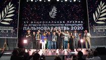 Стали известны победители национальной премии «Пальмовая ветвь ресторанного бизнеса 2020»