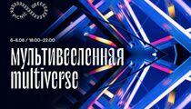 Иен Макдональд, Роберт Зубрин и Ян Топлес: GEEK PICNIC Online объявил хедлайнеров