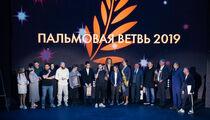 Международная премия за лучшую ресторанную концепцию ресторанного бизнеса «Пальмовая ветвь 2020» пройдет в Москве