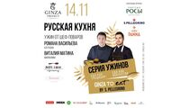 В ресторане Катюша пройдет совместный ужин шеф-поваров Романа Васильева и Виталия Матина