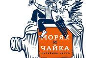 «Моряк и чайка» - новый московский бар с морской атмосферой