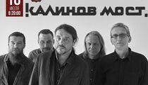 Рок-группа «Калинов Мост» выступит с большим концертом в «Альпенхаусе»