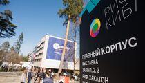 В Подмосковье пройдет форум РИФ+КИБ