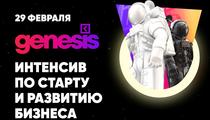 Genesis - бесплатный Интенсив по старту и развитию бизнеса от Школы Бизнеса Синергия