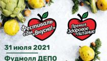 Фестиваль еды «ВКУСНО!» пройдёт в Москве