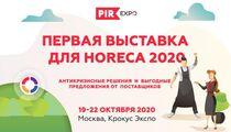 23-й Всероссийский саммит индустрии гостеприимства PIR EXPO-2020 пройдет в Москве