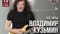 Концерт Владимира Кузьмина в «Альпенхаусе»