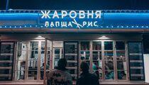 Открытие. «Жаровня. Лапша & Рис» на стереокатке в Парке Горького