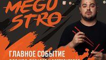 Пятый фестиваль Megustro в Петербурге