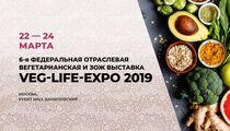 7-я выставка Veg-Life Expo пройдет в Москве в ноябре