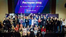 Форум «Ресторан 2019» завершился в Москве