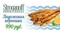 Сезон корюшки в ресторане «Строганов Бар и Гриль»