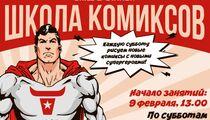 В Grill Station открывается школа комиксов для детей