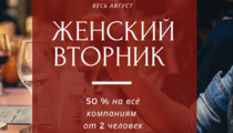 «Женские вторники» в ресторане «Фонтанка 30»