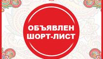 Названы финалисты премии «Столичный банкет-2017»