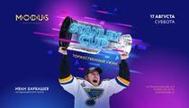 Кубок Стенли чествует победителя в Modus
