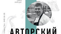 Авторский ужин от бренд-шефа Вадима Склярова  в ресторане «Стейк by Steak»