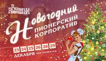 Сборные корпоративы в ресторане «Русская Рюмочная №1»