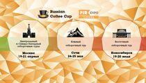 В Сочи пройдет фестиваль, посвященный кофе
