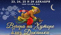 Новогодние сборные корпоративы-2022 в «Русской Рюмочной №1»