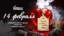 Ресторан «Русская Рюмочная №1» празднует День святого Валентина и открывает сезон корюшки