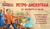 Дискотека в стиле ретро в ресторане «Русская Рюмочная №1»