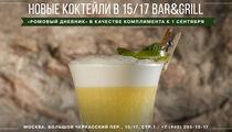 В баре «15/17 Bar&Grill» обновили коктейльную карту