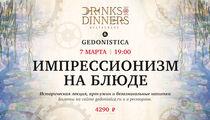 В ресторане Drinks@Dinners состоится исторический ужин