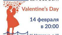 День святого Валентина в ресторане Seafood Bar «Находка»