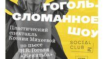 Премьера спектакля «Гоголь. Сломанное шоу» в ресторане Social Club