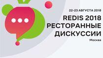 Рестораторы соберутся в Москве на неформальной встрече REDIS