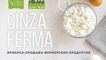 В ресторане «Наша Dacha» состоится ярмарка фермерских экопродуктов Ginza Ferma