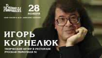 Творческий вечер: Игорь Корнелюк в «Русской рюмочной №1»