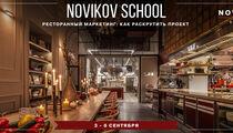 Как раскрутить свой проект расскажет Novikov School