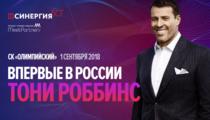 1 сентября в Москве выступит известный бизнес-тренер Тони Роббинс