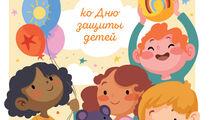 Интерактивный праздник ко Дню защиты детей