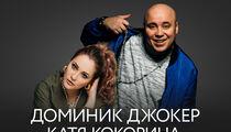 Доминик Джокер и Катя Кокорина в ресторане MODUS