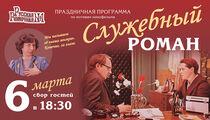 «Служебный роман» в ресторане «Русская Рюмочная №1»⠀