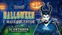 Halloween с Малефисентой в Stroganoff Bar&Grill