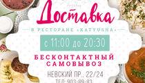 Ресторан Katyusha возобновляет доставку