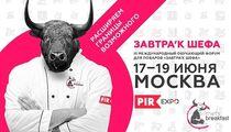 Расписание гастрольных ужинов в рамках форума «Завтра`к Шефа 2019» в Москве