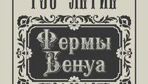 Юбилей «Бенуа 1890»