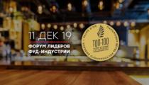 Премия «Лучшие в фуд-индустрии 2019» пройдет в Москве
