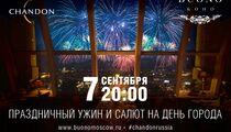 Отмечаем День Москвы в ресторане BUONO