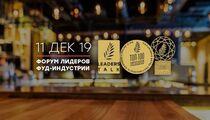 Форум лидеров фуд-индустрии 2019 пройдет в Москве 11 декабря