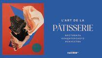 Фестиваль кондитерского искусства L'Art De La Patisserie