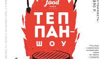 Теппан-шоу и fireshow в ресторане Food Park