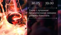 В ресторане «Москва – Пекин» угостят австрийскими винами