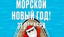 Новогодняя ночь в ресторане «Паруса на крыше»