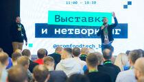 В Москве пройдет конференция о ресторанных технологиях MCOM Foodtech 2019